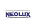 Неолюкс