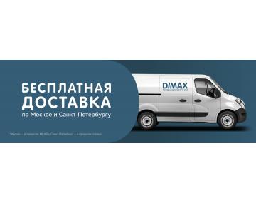 Бесплатная доставка матрасов Димакс!