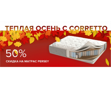 Скидка 50%. на матрас PERSEY