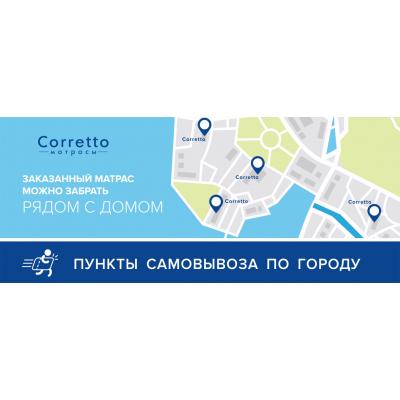 Увеличение количества пунктов самовывоза матрасов Corretto