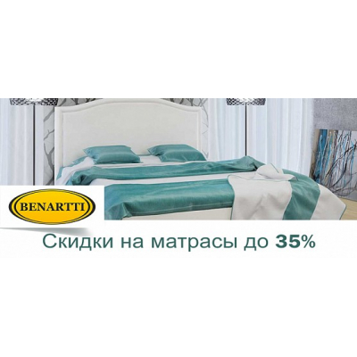 "Матрасы фабрики ""Benartti"" со скидками до 35%"