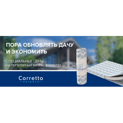 Скрученные в рулон пружинные матрасы Corretto