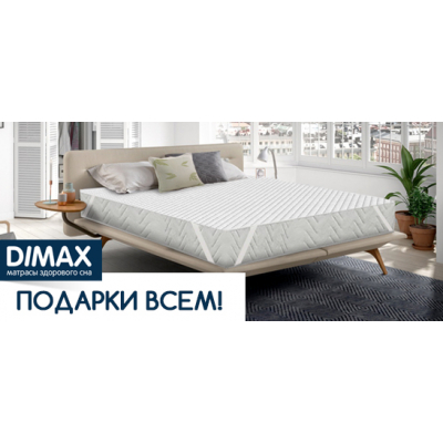 Подарки при покупке матрасов фабрики Dimax