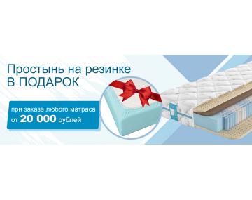 Простынь на резинке в подарок - при заказе любого матраса на сумму от 20 000 руб.