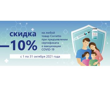 Скидка 10% на весь товар CORRETTO, при предъявлении сертификата вакцинации!