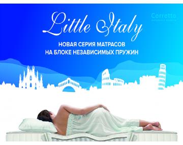 Сниженные цены на серию пружинных матрасов Little Italy