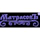Матрасы Матрасовъ