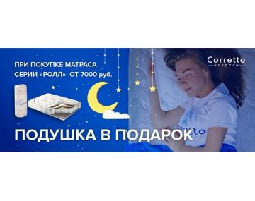 Дарим подушку при заказе ролл матраса Corretto!